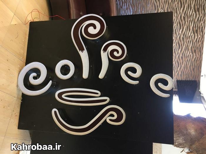 تابلو کافه کافه بلوط کافه مان تابلو سازی کهربا