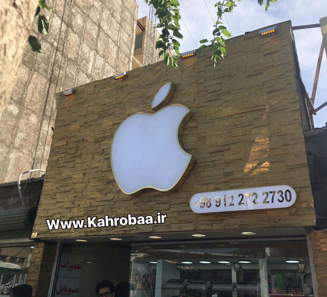 چلنیوم کامپوزیت حروف برجسته چنلیوم آرم اپل اپل استور